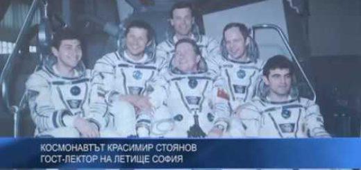 Космонавтът Красимир Стоянов –  гост-лектор на Летище София