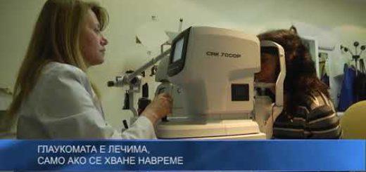 Глаукомата е лечима, само ако се хване навреме