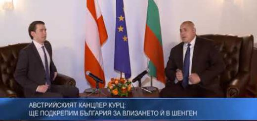 Австрийския канцлер Курц: Ще подкрепим България за влизането й в Шенген