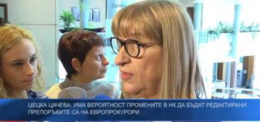 Цецка Цачева: Има вероятност промените в НК да бъдат редактирани – препоръките са на европрокурори