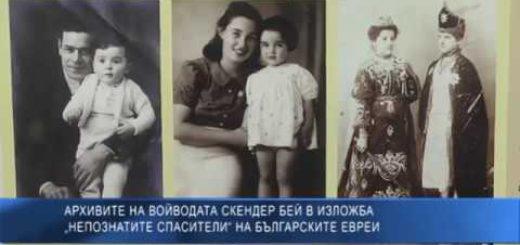 """Архивите на войводата Скендер бей в изложба """"Непознатите спасители"""" на българските евреи"""