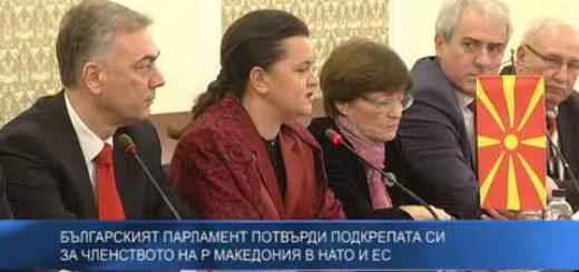 Българският парламент потвърди подкрепата си за членството на Р Македония в НАТО и ЕС