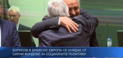 Борисов в Брюксел: Европа се нуждае от силни фондове за социалните политики