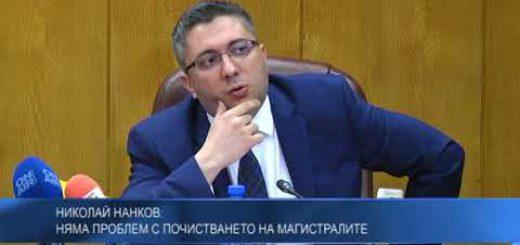 Николай Нанков: Няма проблем с почистването на магистралите