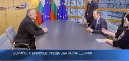 Борисов в Брюксел: Среща във Варна ще има!