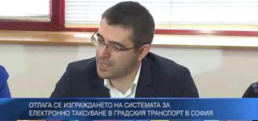 Отлага се изграждането на системата за електронно таксуване в градския транспорт в София