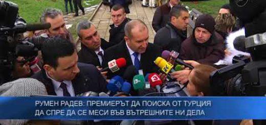 Румен Радев: Премиерът да поиска от Турция да спре да се меси във вътрешните ни дела