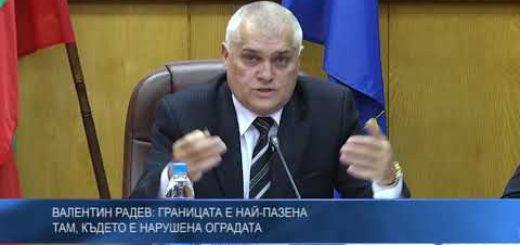 Валентин Радев: Границата е най-пазена там, където е нарушена оградата