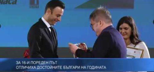 За 16-и пореден път отличиха достойните българи на годината