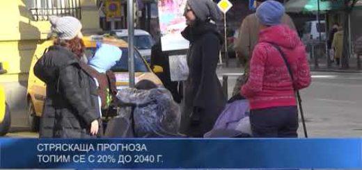 Стряскаща прогноза: Топим се с 20% до 2040 г.