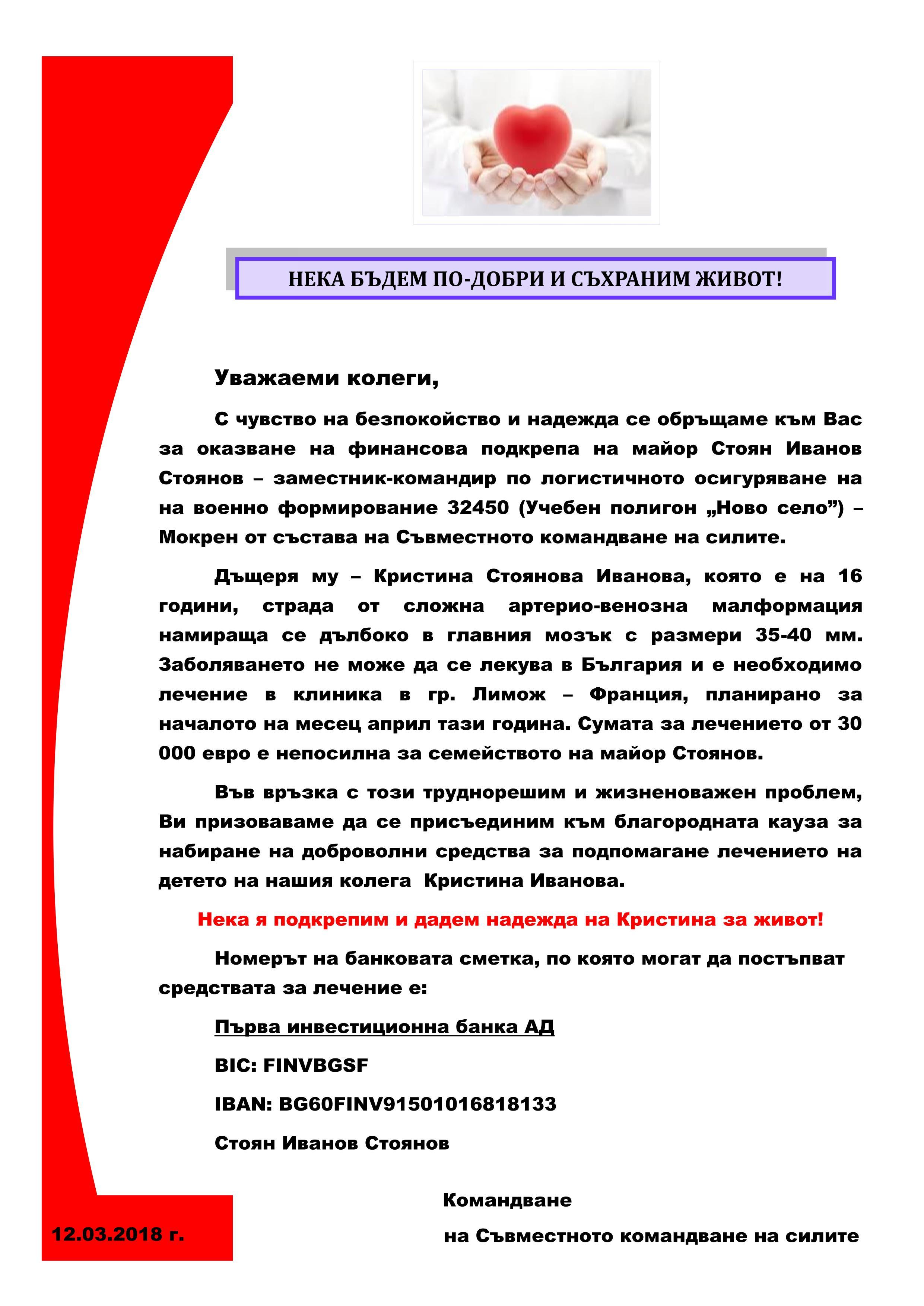 20180313_zov_za_pomosht.page1