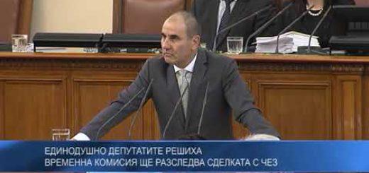 Eдинодушно депутатите решиха – Временна комисия ще разследва сделката с ЧЕЗ