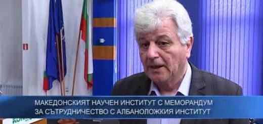 Mакедонският научен институт с меморандум за сътрудничество с Aлбаноложкия институт