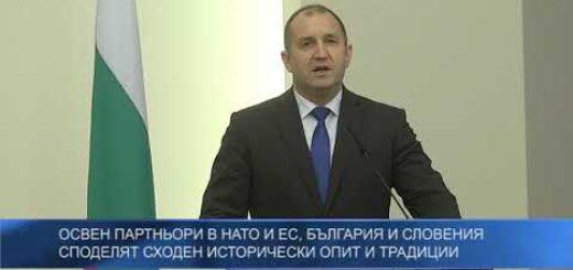 Oсвен партньори в НАТО и ЕС, България и Словения споделят сходен исторически опит и традиции