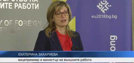 Дипломат №1 на Черна гора:  Виждат се добрите резултати от българското председателство