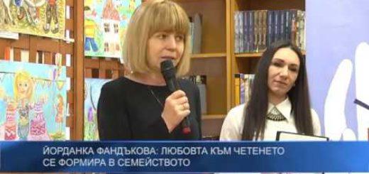 Йорданка Фандъкова: Любовта към четенето се формира в семейството