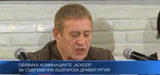 """Обявиха номинациите """"Аскеер"""" за съвременна българска драматургия"""