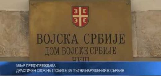 МВнР предупреждава – драстичен скок на глобите за пътни нарушения в Сърбия