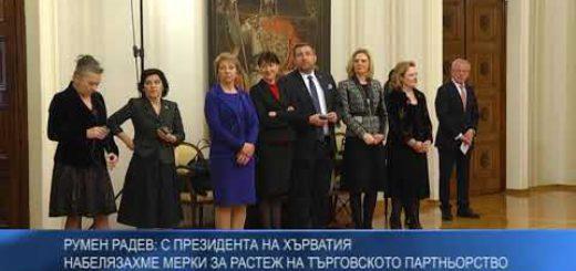 Румен Радев: С президента на Хърватия набелязахме мерки за растеж на търговското партньорство