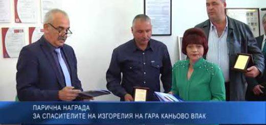 Парична награда за спасителите на изгорелия на гара Каньово влак