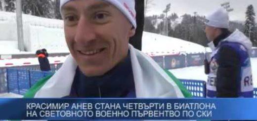 Красимир Анев стана четвърти в биатлона на Световното военно първентво по ски