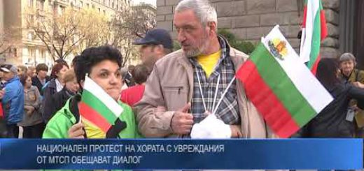 Национален протест на хората с увреждания – от МТСП обещават диалог