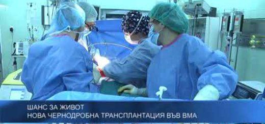 Шанс за живот – нова чернодробна трансплантация във ВМА