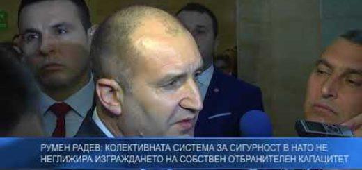Румен Радев: Колективната система за сигурност в НАТО не неглижира изграждането на собствен отбранителен капацитет