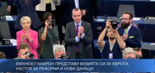 Еманюел Макрон представи визията си за Европа – настоя за реформи и подсилване на общия суверенитет