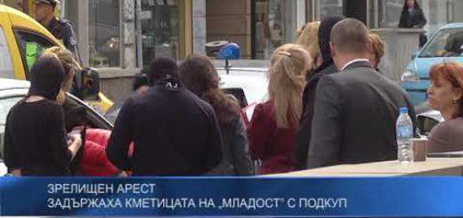 """Зрелищен арест – задържаха кметицата на """"Младост"""" с подкуп"""