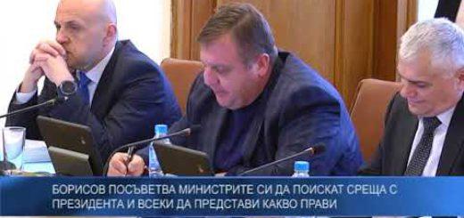 Борисов посъветва министрите си да поискат среща с президента и всеки да представи какво прави