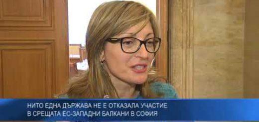 Нито една държава не е отказала участие в срещата ЕС-Западни Балкани в София