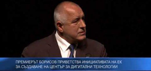 Премиерът Борисов приветства инициативата на ЕК за създаване на център за дигитални технологии