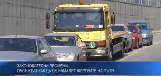 Законодателни промени: Обсъждат как да се намалят жертвите на пътя
