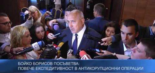 Бойко Борисов посъветва: Повече експедитивност в антикорупционни операции