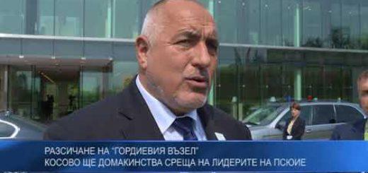 """Разсичане на """"Гордиевия възел"""": Косово ще домакинства среща на лидерите на ПСЮИЕ"""