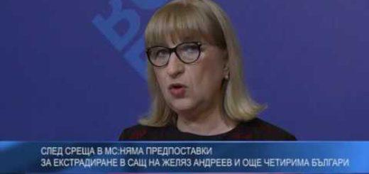 След среща в МС: Няма предпоставки за екстрадиране в САЩ на Желяз Андреев и още четирима българи