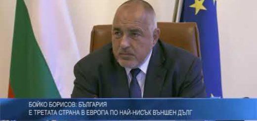 Бойко Борисов: България е третата страна в Европа по най-нисък външен дълг
