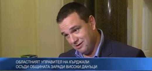 Областният управител на Кърджали осъди Общината заради високи данъци