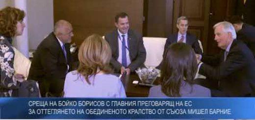Среща на Бойко Борисов с главния преговарящ на ЕС за оттеглянето на Обединеното кралство от Съюза Мишел Барние