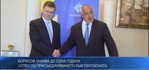 Борисов очаква до една година успех по присъединяването към Еврозоната