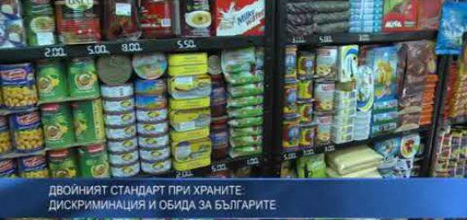 Двойният стандарт при храните: Дискриминация и обида за българите