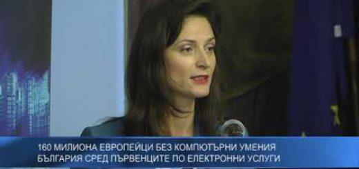 160 милиона европейци без компютърни умения – България сред първенците по електронни услуги