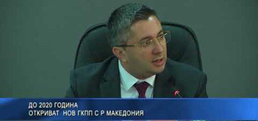 До 2020 година откриват нов ГКПП с Р Македония