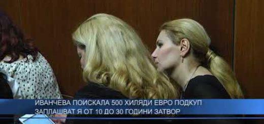 Иванчева поискала 500 хиляди евро подкуп – заплашват я от 10 до 30 години затвор