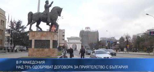 В Р Македония над 75% одобряват договора за приятелство с България