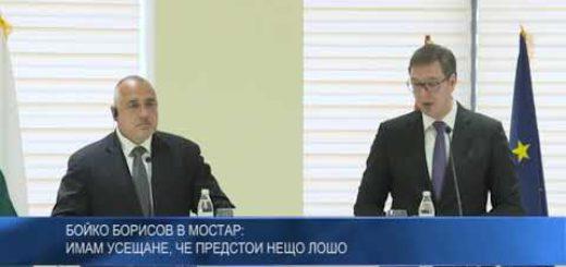 Бойко Борисов в Мостaр: Имам усещане, че предстои нещо лошо