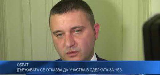 Oбрат – държавата се отказва да участва в сделката за ЧЕЗ