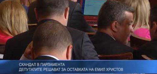 Скандал в парламента –  депутатите решават за оставката на Емил Христов