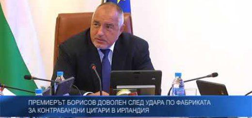 Премиерът Борисов доволен след удара по фабриката за контрабандни цигари в Ирландия